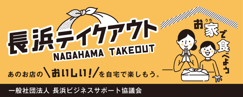 長浜テイクアウト あのお店のおいしいを自宅で楽しもう。