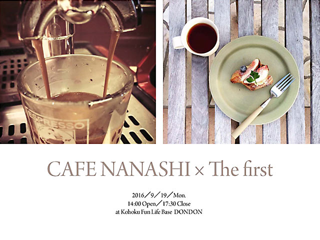 CAFE NANASHI × The first