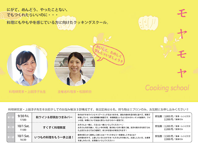 モヤモヤ Cooking School