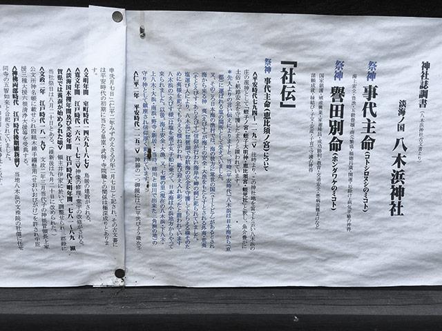 八木濱神社の解説文