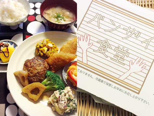 バンザイ食堂の初出店!!