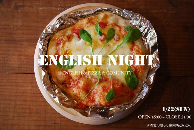 1/22(SUN) ENGISH NIGHT 開催します。