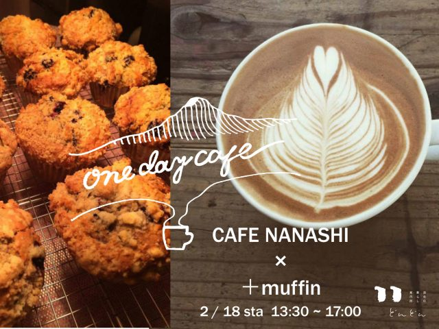 "1day cafe のお知らせ ""CAFE NANASHI × +muffin """