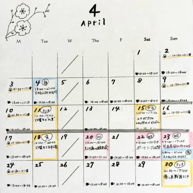 4月スケジュール