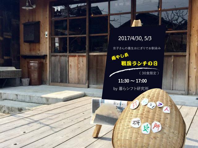 【 4/30(日), 5/3(水)はランチデー 】 暮らシフト研究所/癒やし系 戦国ランチ!