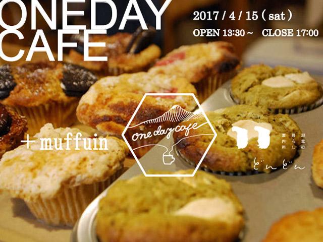 """【2/15(sat) コラボカフェ】 """"+muffin × どんどん """""""