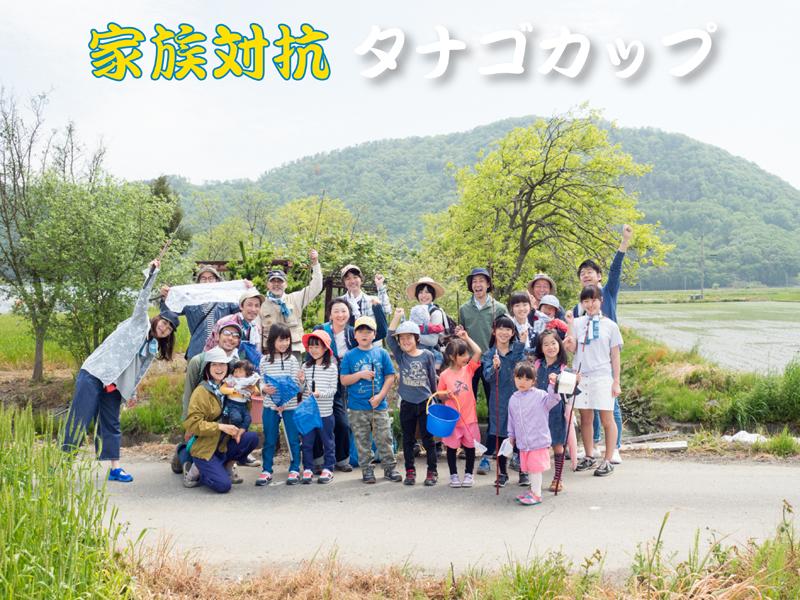 家族対抗タナゴカップ/レポート