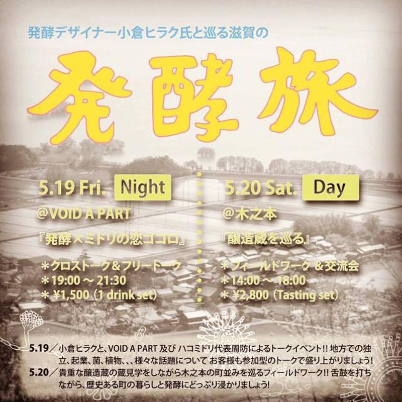 発酵デザイナー小倉ヒラク氏と巡る滋賀の発酵旅