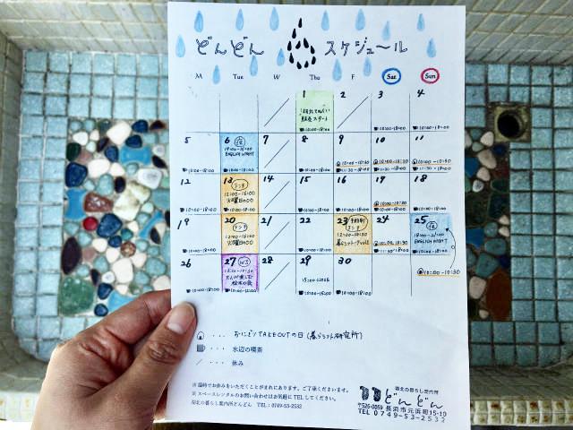 6月のイベントスケジュールです