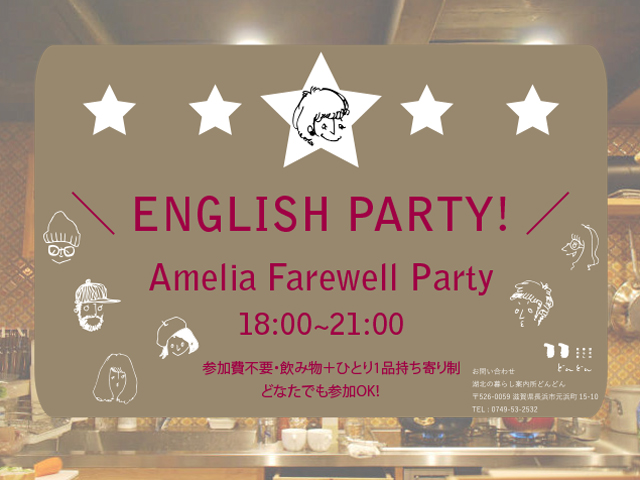 ENGLISH-PARTY-0723