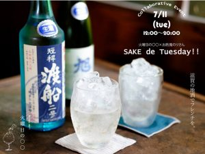 SAKE-de-Tuesday0711