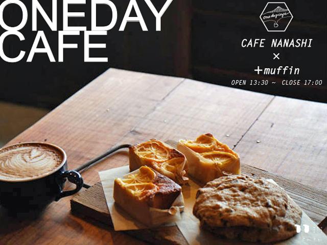8月27(日)昼の部 1day cafeのお知らせ