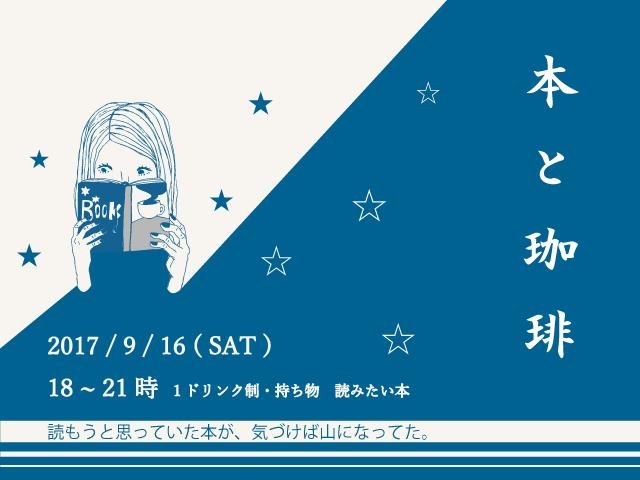 9月16日 本と珈琲