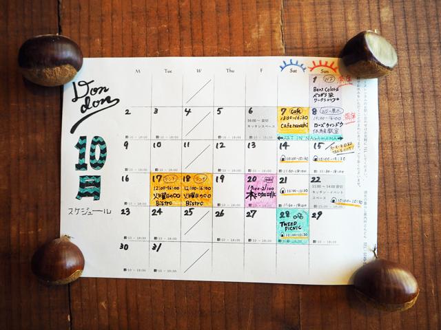 10月のイベントスケジュール