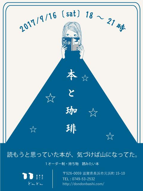 本と珈琲DM0916
