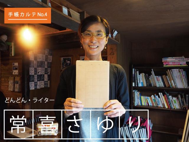 手帳カルテNo.4常喜 さゆりさん