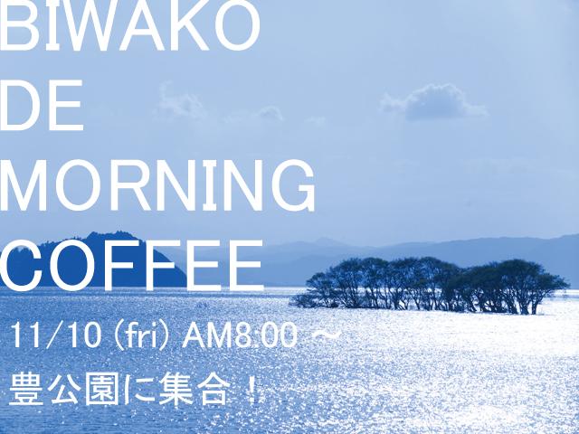 1110びわこモーニングコーヒー