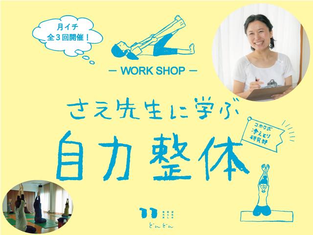 - WORK SHOP -さえ先生に学ぶ自力整体ワークショップ
