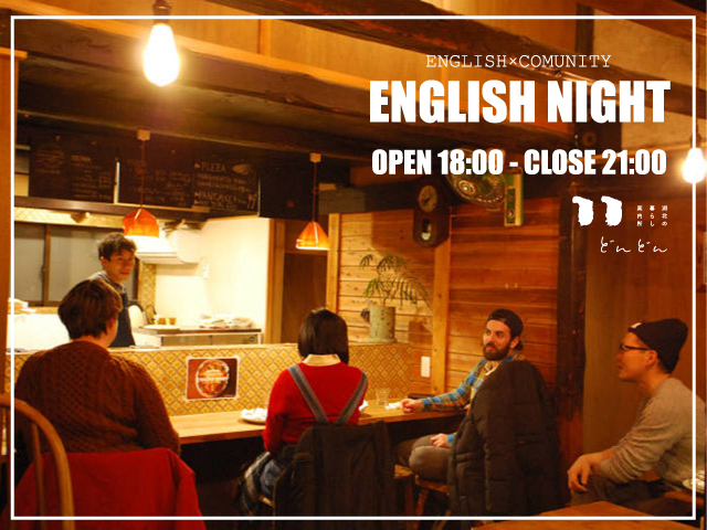 ENGLISH-NIGHT-0226