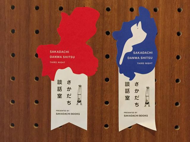 """「""""近くて遠い""""岐阜と滋賀、勝手に友好都市宣言!」開催報告。"""
