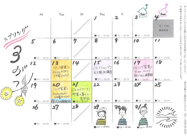 3月のイベントスケジュール