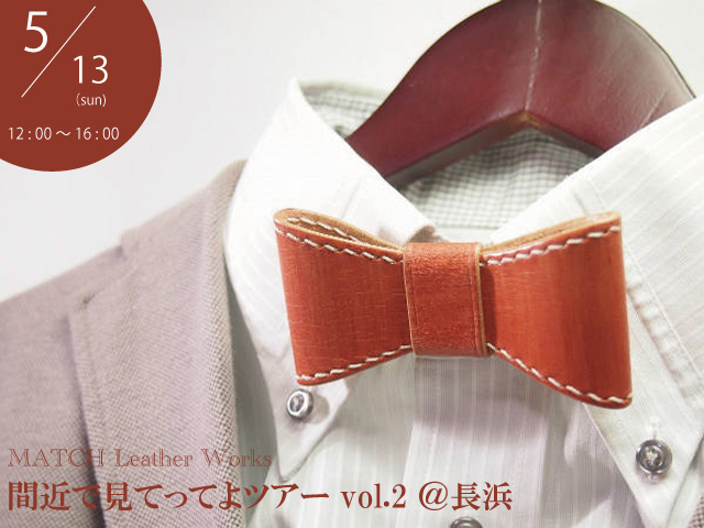 5月13日(日)長濱レザー展示販売会 間近で見てってよツアー vol.2@長浜