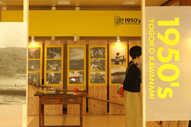 写真展/余呉湖の思い出 1950's