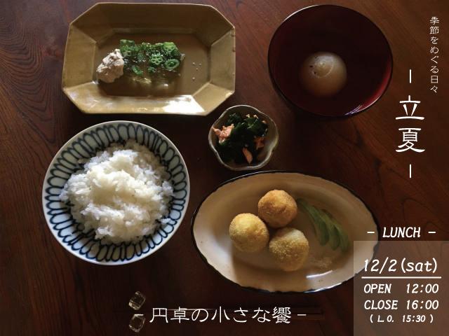 5月5日(土) ランチ営業&work shop 円卓の小さな饗