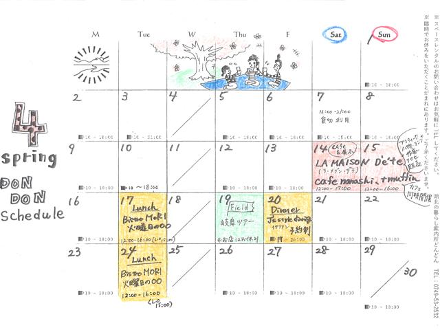 4月のイベントスケジュール