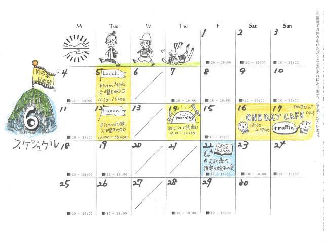 6月のイベントスケジュール