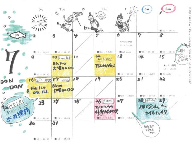 7月のイベントスケジュール