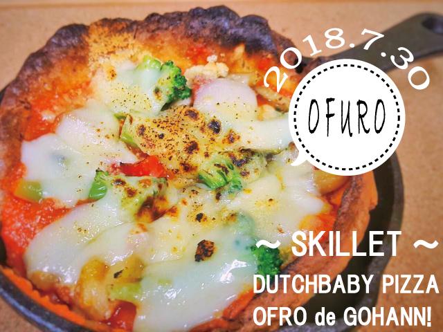 OFURO de GOHANN