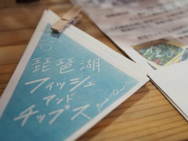 琵琶湖フィッシュアンドチップス