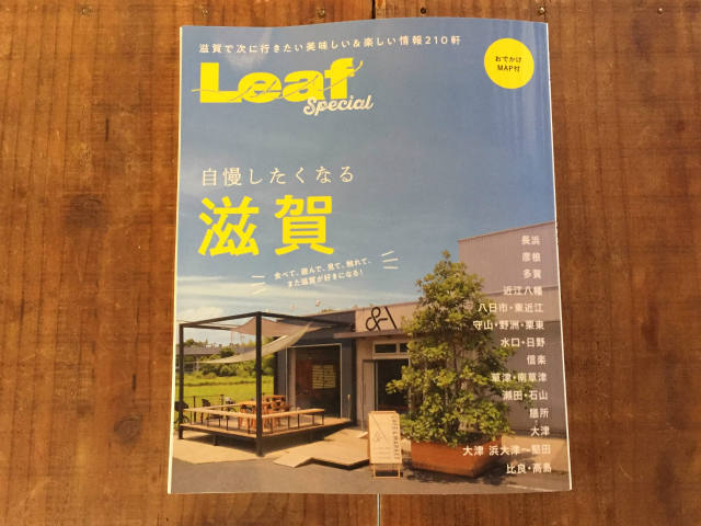 Leaf MOOK 自慢したくなる滋賀