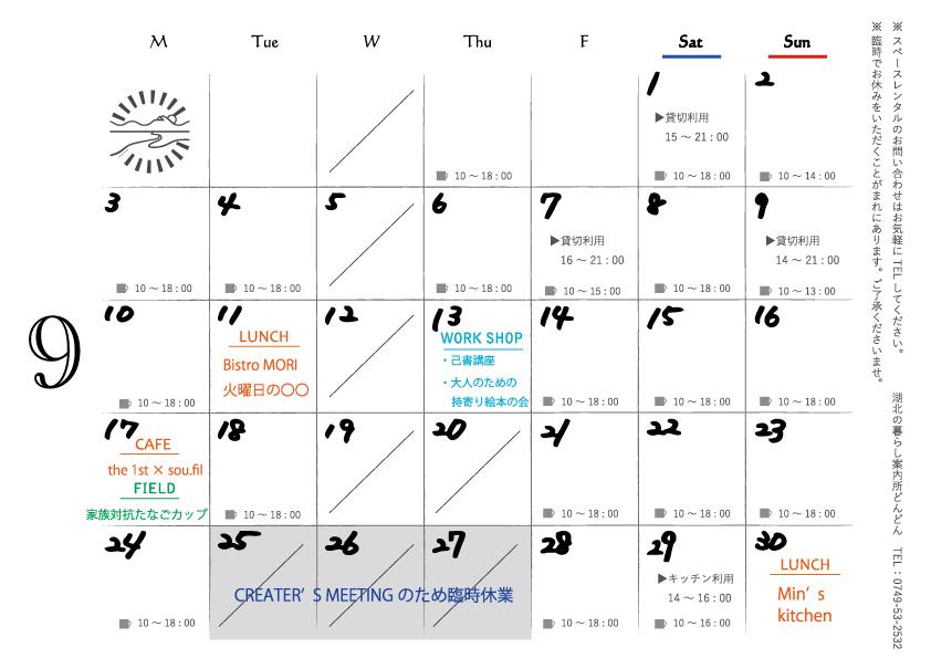 9月のイベントスケジュール