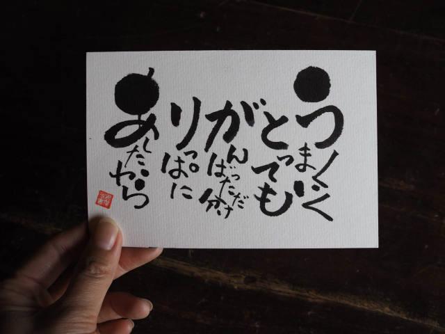 9月13日(木)<WORK SHOP> 筆ペンと水彩で書く己書(おのれしょ)WS
