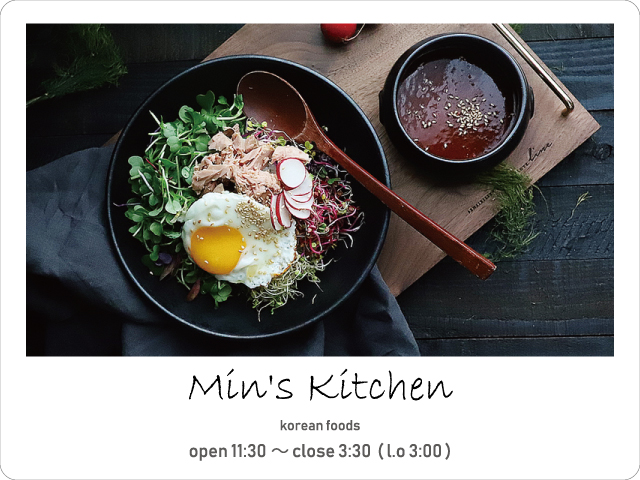 9月30日(日)<LUNCH> Min's Kitchen
