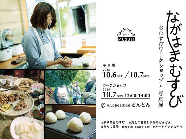 10月7日(日)<WORK SHOP>ながはまむすび ~おむすびワークショップと写真展~