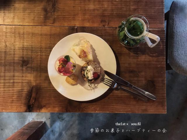 9月17日(祝月)<CAFE>(予約制)季節のお菓子とハーブティの会