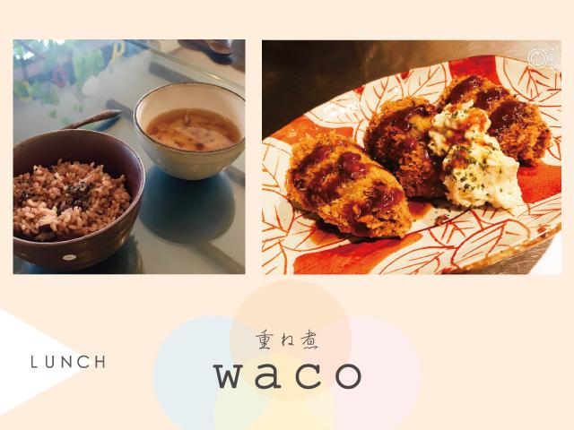 10月29日(月) - LUNCH - 重ね煮 waco