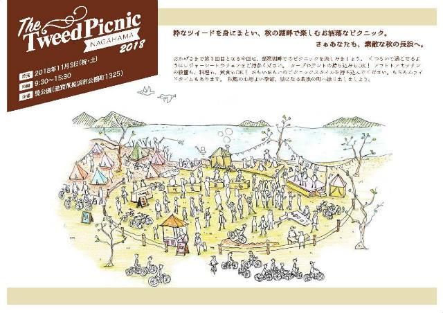 イードピクニック2018オモテ