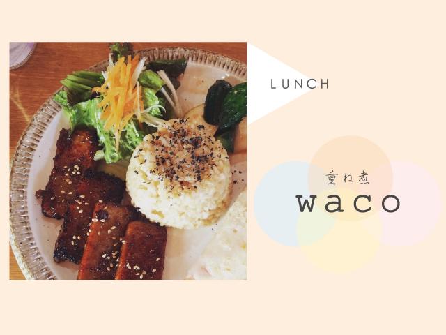 12月7日(日) - LUNCH - 重ね煮 waco