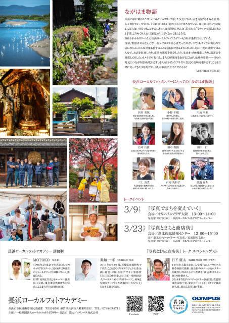 長浜ローカルフォト写真展2019裏
