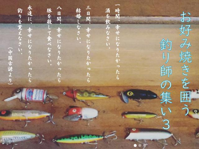 EVENT / お好み焼きを囲う釣り師の集い vol.3