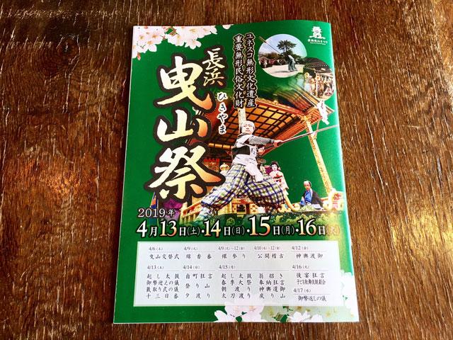 曳山祭りパンフレット-(2)