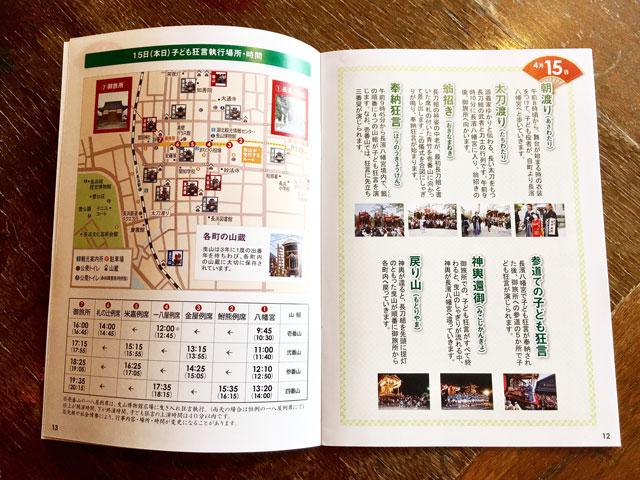 曳山祭りパンフレット-(1)