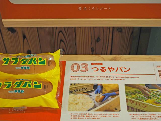 くらしノート展3
