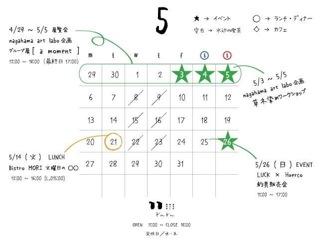 5月のイベントスケジュール