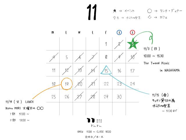 11月のイベントスケジュール
