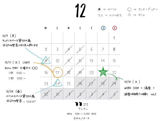 12月のイベントスケジュール